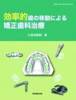 効率的歯の移動による矯正歯科治療