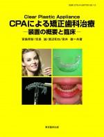 CPAによる矯正歯科治療