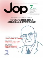 JOP表紙7