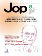 JOP表紙8