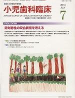 小児歯科臨床2014.07表紙