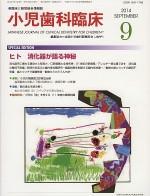 小児歯科臨床2014.09表紙