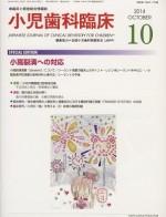 小臨201410表紙