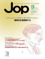 JOP表紙2014.9