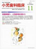 小臨201411表紙