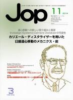 JOP201411表紙