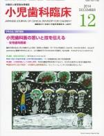 小臨201412表紙