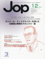 JOP201412表紙