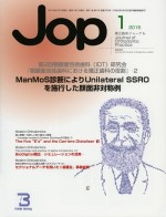 JOP201501表紙