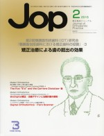JOP201502表紙