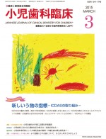 小児2003_表1_4new