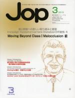 JOP201503表紙