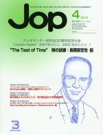 JOP201504表紙