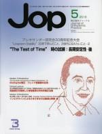 JOP201505表紙