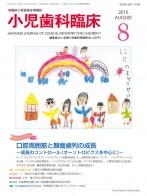 小児歯科_表紙8月号