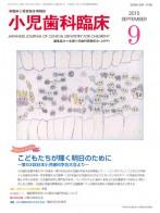 小児歯科_表紙9月号