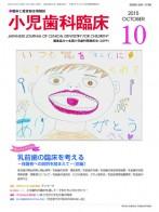 小児歯科_表紙10月号