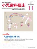小児歯科_表紙11月号