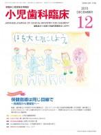 小児歯科_表紙12月号