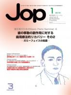JOP表紙