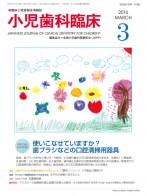 小児歯科_表紙21-3