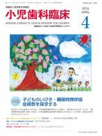 小児歯科_表紙21-4