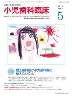 小児歯科_表紙21-5new