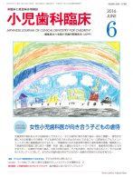 小児歯科_表紙21-06