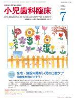 小児歯科_表紙21-07