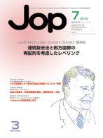 JOP201607表紙