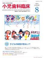 小児歯科_表紙21-08