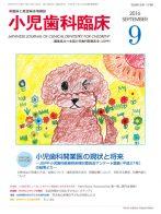 小児歯科_表紙21-09
