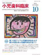 小児歯科_表紙21-10