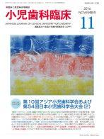 小児歯科_表紙21-11