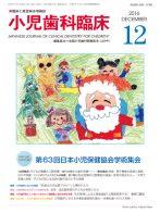 小児歯科_表紙21-12