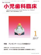 小児歯科_表紙22-01